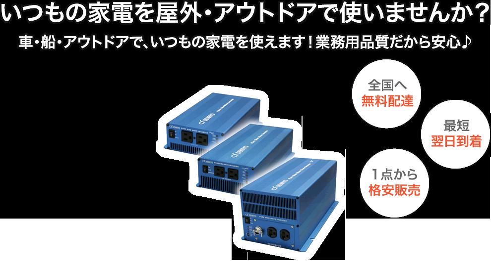 簡単に利用できるソーラーグッズからプロ御用達の高性能品までNatural Sky Network
