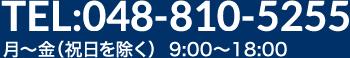 TEL:048-810-5255 月~金(祝日を除く)  9:00~18:00